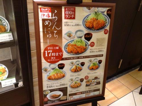 20130817_とんかつ浜勝ヨドバシAKIBA店-001