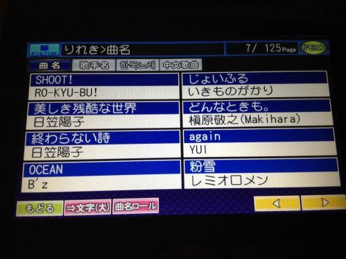 20130825_カラオケ-001