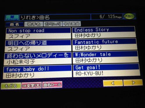 20130825_カラオケ-002