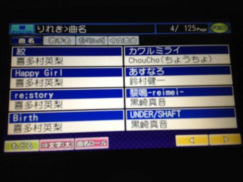 20130825_カラオケ-004