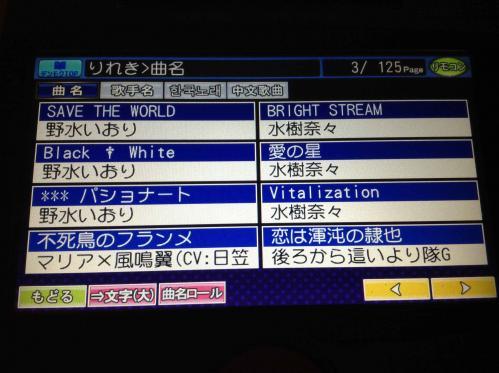 20130825_カラオケ-005
