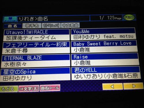 20130825_カラオケ-007