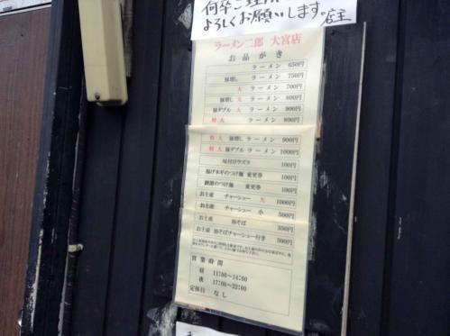 20130824_ラーメン二郎大宮店-008