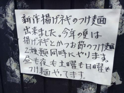 20130824_ラーメン二郎大宮店-007