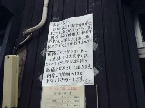 20130824_ラーメン二郎大宮店-009