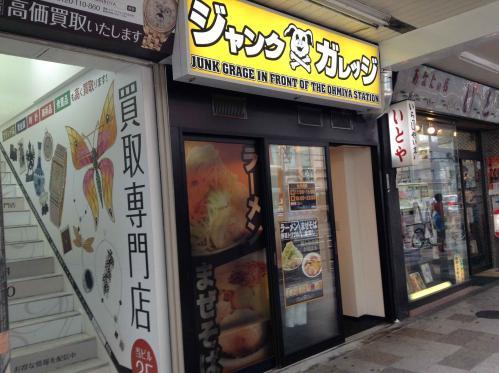 20130825_ジャンクガレッジ大宮駅前店-001