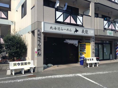 20130829_北海道らーめん義龍-001