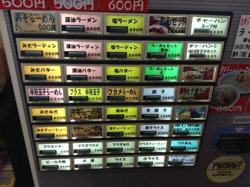 20130907_九州ラーメン桜島東町店-001