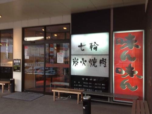 20130921_味ん味ん橋本店-001