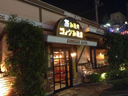 20130921_コメダ珈琲橋本店-001