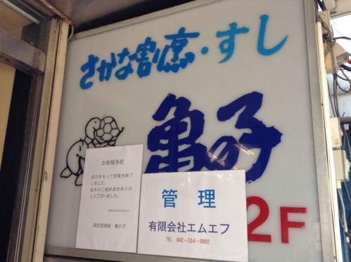 20130922_さかな割烹・すし亀の子-001