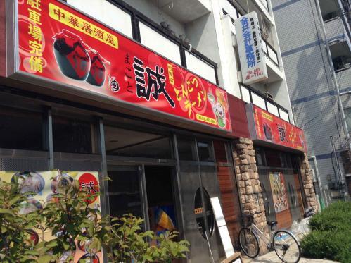 20130922_中華居酒屋誠-002