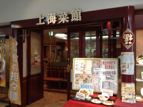 20130929_上海菜館アルーサ店-001