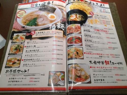 20130929_上海菜館アルーサ店-002