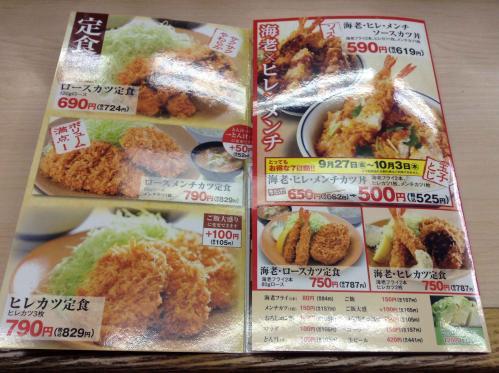 20131003_かつや上溝店-001