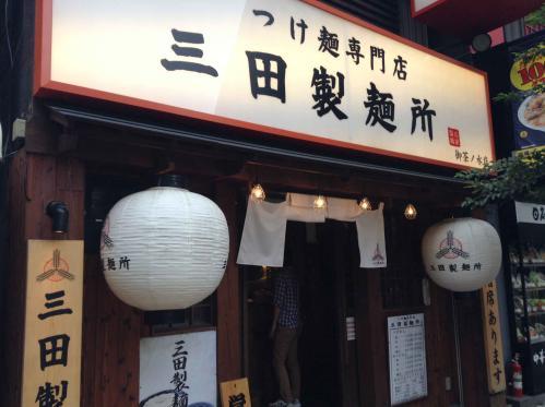 20130906_つけ麺専門店三田製麺所御茶ノ水店-001