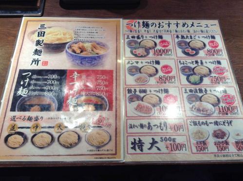 20130906_つけ麺専門店三田製麺所御茶ノ水店-003