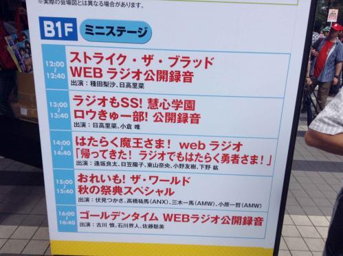 20130906_ラジオもSS!慧心学園ロウきゅー部!公開録音-001