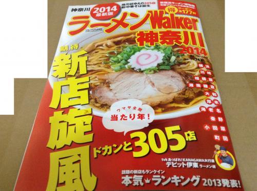 20131014_ラーメンWalker神奈川2014-001