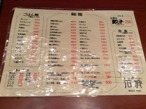 20131019_らーめん石狩-002