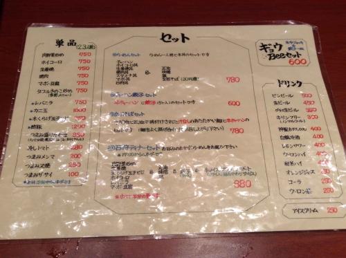 20131019_らーめん石狩-003