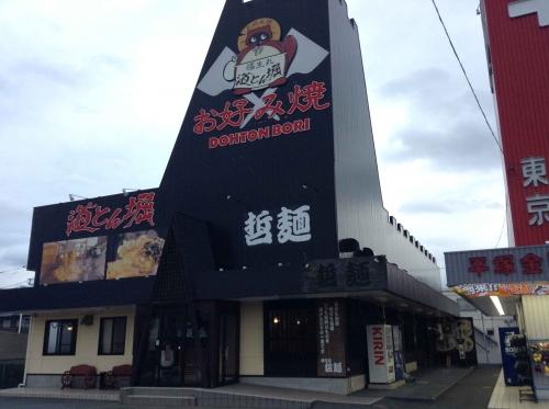20131019_伍代目哲麺平塚金目店-001