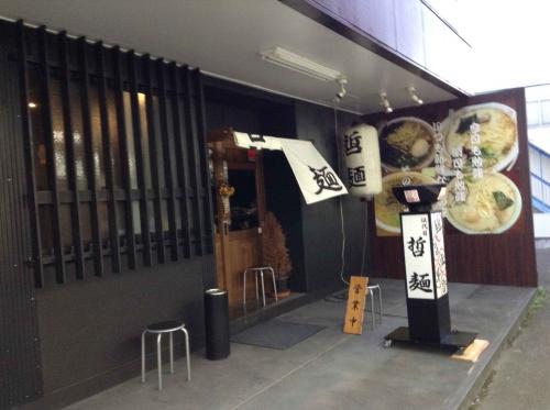 20131019_伍代目哲麺平塚金目店-002