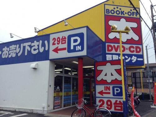 20131019_BookOff寒川大曲店-001