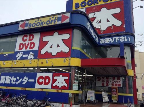20131019_BookOff平塚四之宮店-001