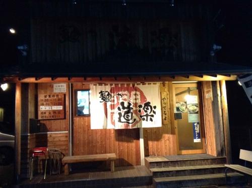 20131019_麺や道楽-001