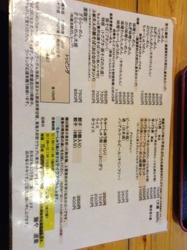20131019_麺や道楽-004