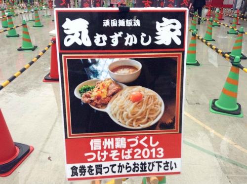 20131025_信州鶏白湯気むずかし家-002
