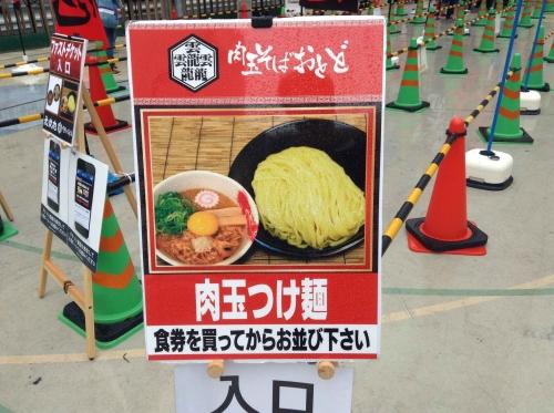 20131025_肉玉そばおとど-005