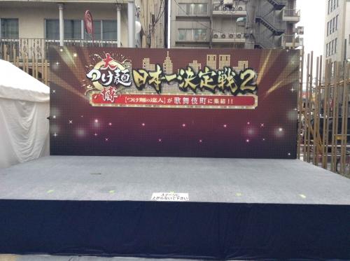 20131025_大つけ麺博日本一決定戦2-005