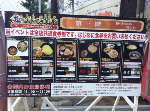 20131025_大つけ麺博日本一決定戦2-009