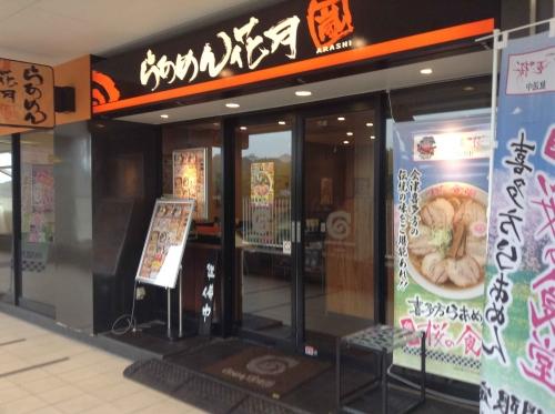 20131025_らあめん花月嵐ファブ南大沢店-001