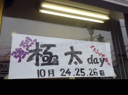 20131026_ラーメン学-004