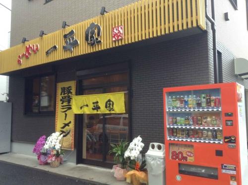 20131026_一平家-001