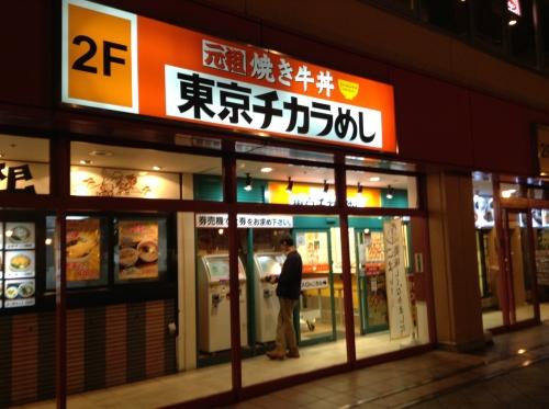 20131027_東京チカラめしJR橋本店-001
