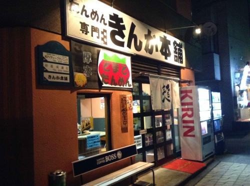 20131028_たんめん専門きんか本舗-001