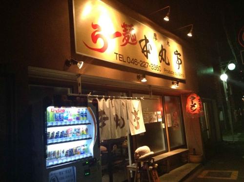 20131028_らー麺厚木本丸亭-002