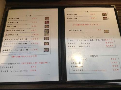 20131028_らー麺厚木本丸亭-003