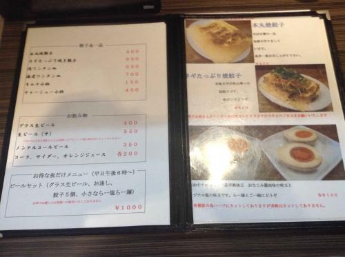 20131028_らー麺厚木本丸亭-004