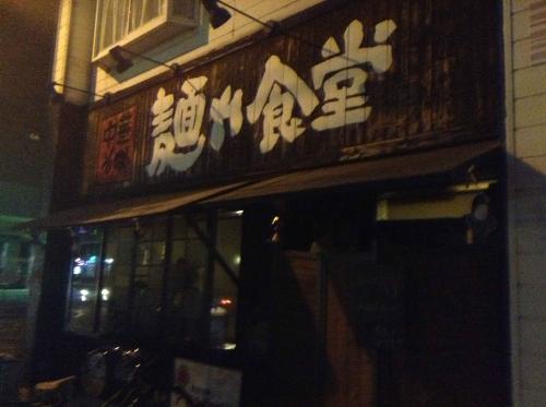 20131028_麺や食堂-001