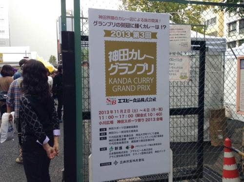 20131103_神田カレーグランプリ-003