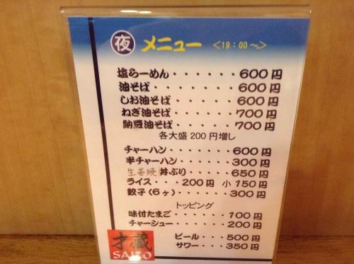 20131114_才蔵-001