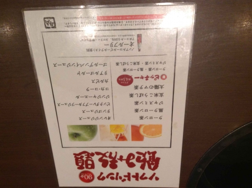 20131115_牛角相模原淵野辺店-002