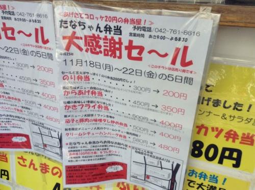 20131119_たなちゃん弁当-001