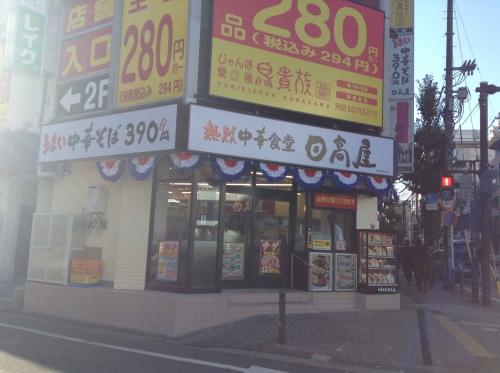 20131123_日高屋相模原南口店-001