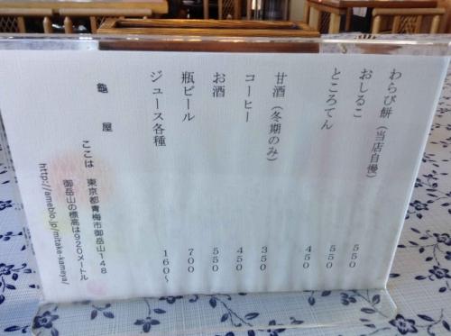 20131130_亀谷-001